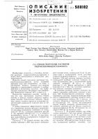 Патент 588182 Способ получения растворов гидроксиламиндисульфоната