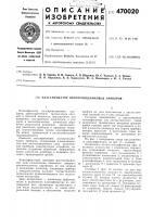 Патент 470020 Классификатор полупроводниковых приборов