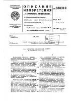 Патент 868310 Устройство для измерения диаметра и конусности отверстий