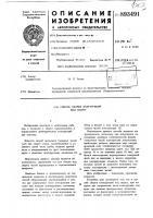 Патент 893491 Способ сборки конструкций под сварку