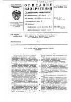 Патент 703675 Способ работы пневматического насоса замещения