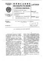 Патент 672850 Устройство для очистки жидкостей