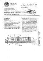 Патент 1772300 Канал переменного сечения