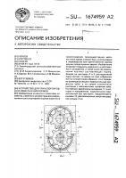 Патент 1674959 Устройство для транспортировки и измельчения кормов