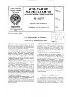 Патент 162277 Патент ссср  162277