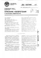 Патент 1627840 Способ определения пропускной способности