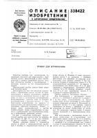 Патент 338422 Прибор для штрихования