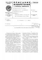 Патент 738550 Рабочий орган измельчителя кормов