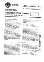 Патент 1636432 Бромпроизводные 3 @ -фенилкарбамоил-4 @ -гидроксиазобензен- 4-сульфоната натрия в качестве кислотных азокрасителей с антимикробными свойствами для шерстяных материалов и способ их получения