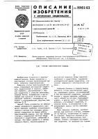 Патент 886143 Статор электрической машины