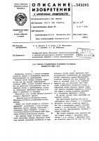 Патент 543285 Способ градуирования и поверки счетчиков