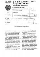 Патент 926337 Глушитель шума газового потока