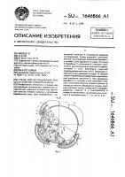 Патент 1646866 Стенд для исследования процесса очистки пневого осмола