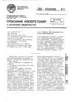Патент 1523450 Устройство для управления стрелочным электроприводом