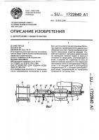 Патент 1722840 Устройство для подачи изделий от пресса