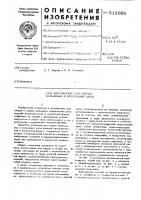 Патент 512891 Кантователь для сварки кольцевых и продольных швов