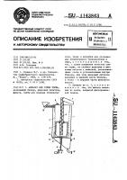 Патент 1143843 Аппарат для сушки торфа