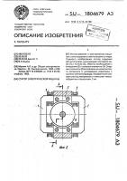 Патент 1804679 Статор электрической машины