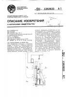 Патент 1382633 Прижимное устройство