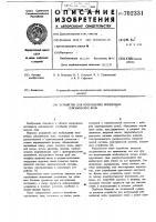 Патент 702331 Устройство для возбуждения поперечных сейсмических волн