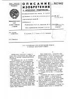 Патент 927442 Устройство для непрерывной подачи и отвода сварочного флюса