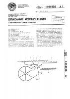 Патент 1464956 Очистка зерноуборочного комбайна