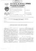 Патент 275053 Патент ссср  275053