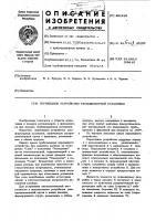 Патент 451915 Перекидное устройство расходомерной установки