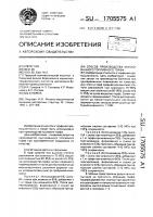 Патент 1705575 Способ производства окускованного топливного торфа