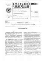 Патент 355308 Патент ссср  355308