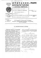 Патент 706890 Ферромагнитный стержень