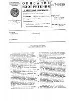 Патент 740759 Способ получения -алкилметаниловых кислот