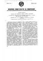 Патент 34109 Машина для обработки стеблей лубяных растений