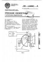 Патент 1100067 Сварочный манипулятор
