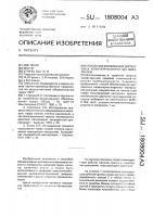 Патент 1808004 Способ обезвоживания дисперсных капиллярнопористых материалов