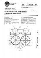 Патент 1618334 Измельчитель кормов