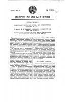 Патент 12553 Раздаточная плита для кухонь при общественных столовых и т.п.