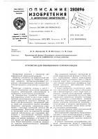 Патент 280896 Устройство для вибрационной сейсморазведки