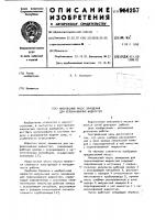Патент 964257 Импульсный насос замещения для перекачивания жидкостей