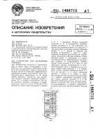 Патент 1468713 Устройство для дробления стружки