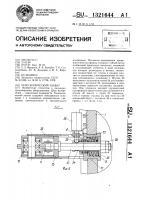 Патент 1321644 Телескопический захват