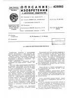Патент 428883 Способ изготовления обечаек