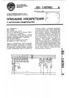 Патент 1167051 Устройство для управления поездом
