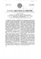 Патент 44303 Машина для обработки стеблей лубяных растений