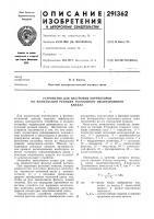 Патент 291362 Устройство для настройки корректоров по илшульсной реакции полосового несинхронногоканала