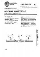Патент 1394630 Аппарат для воздушного опрыскивания