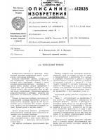 Патент 612835 Чертежный прибор