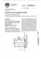 Патент 1709953 Измельчающий аппарат