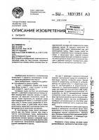 Патент 1831351 Складная лыжа