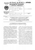 Патент 419424 Устройство для централизованного электроотопления пассажирских поездов